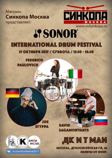Билет на Фестиваль SONOR 2017