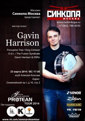 Билет / магнит на Мастер-класс Гэвина Харрисона в Москве 23 марта