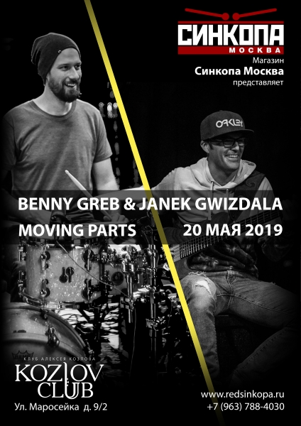 Билет на концерт Benny Greb & Janek Gwizdala: Moving Parts 20 мая 2019 года