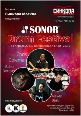 Билет на Фестиваль SONOR