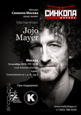 Билет / магнит на Мастер-класс Джоджо Майера 14 октября