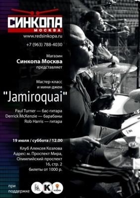 Билет на мастер-класс и мини-джем Ритм-секции Jamiroquai