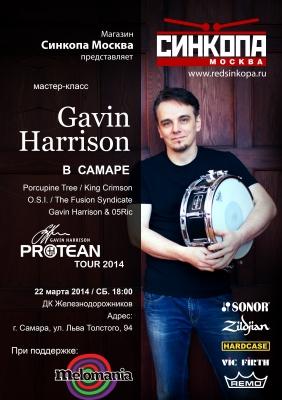 Билет на Мастер-класс Гэвина Харрисона в Самаре 22 марта