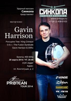 Билет на Мастер-класс Гэвина Харрисона в Санкт-Петербурге 20 марта