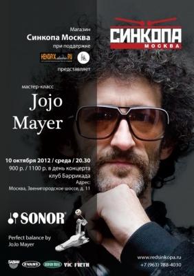Билет на Мастер-класс Джоджо Майера